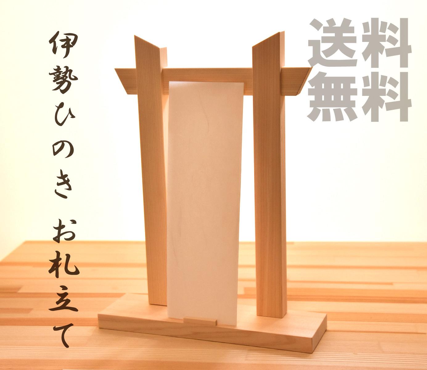 【伊勢ひのきお札立て】御札立て/桧/国産/日本製