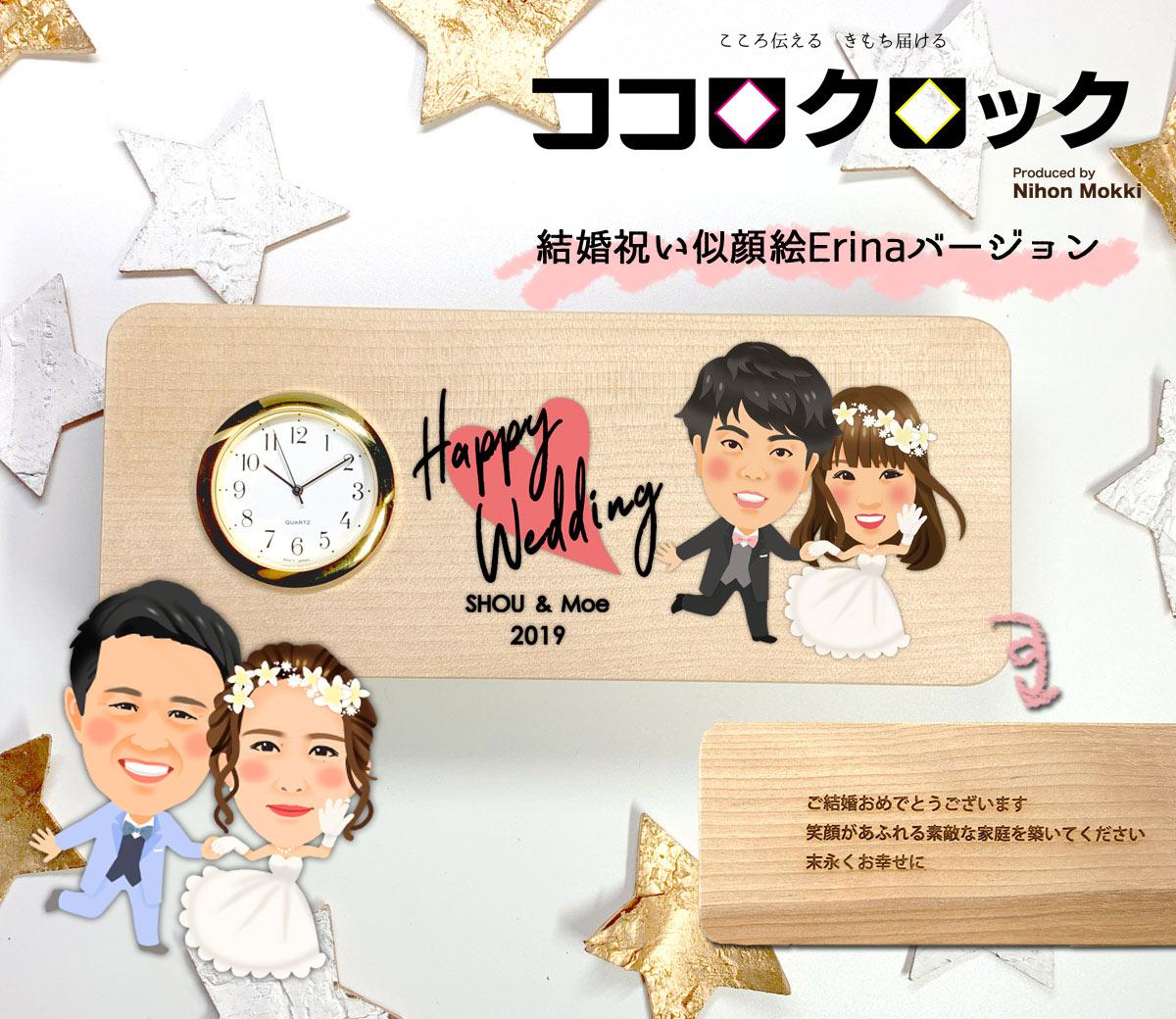 【セミオーダー 似顔絵 名入れ】ココロクロック HappyWedding置時計(作家Erina)結婚祝い 結婚記念 お好きなメッセージ・記念日刻印 SEIKO 木製 日本製