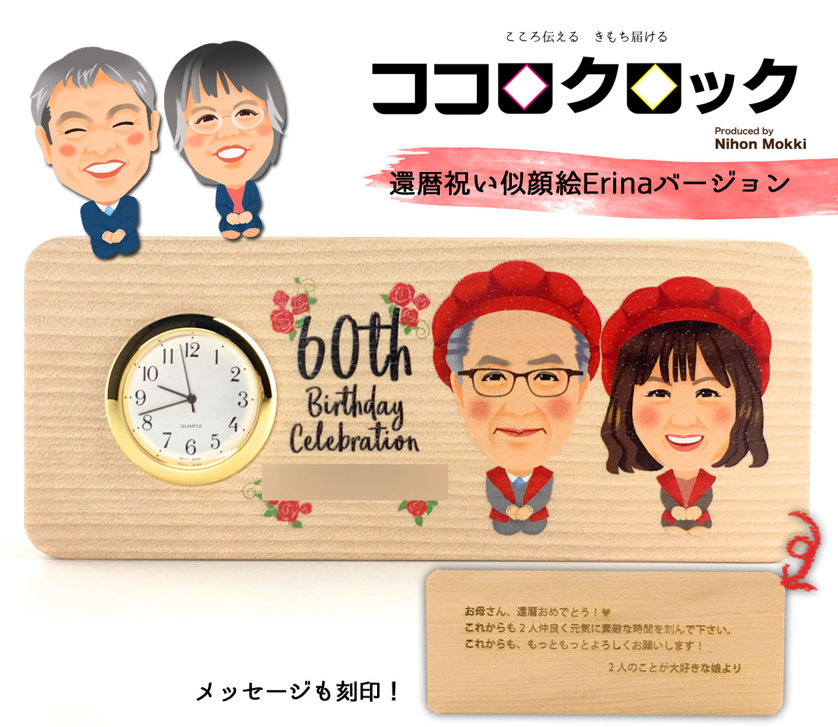 【セミ/フルオーダー 似顔絵 名入れ】ココロクロック 還暦祝い置時計2名描き(作家Erina) 長寿祝い(古希/喜寿/傘寿/米寿/卒寿/白寿)退職祝い 父の日・母の日 お好きなメッセージ刻印 SEIKO 木製 日本製