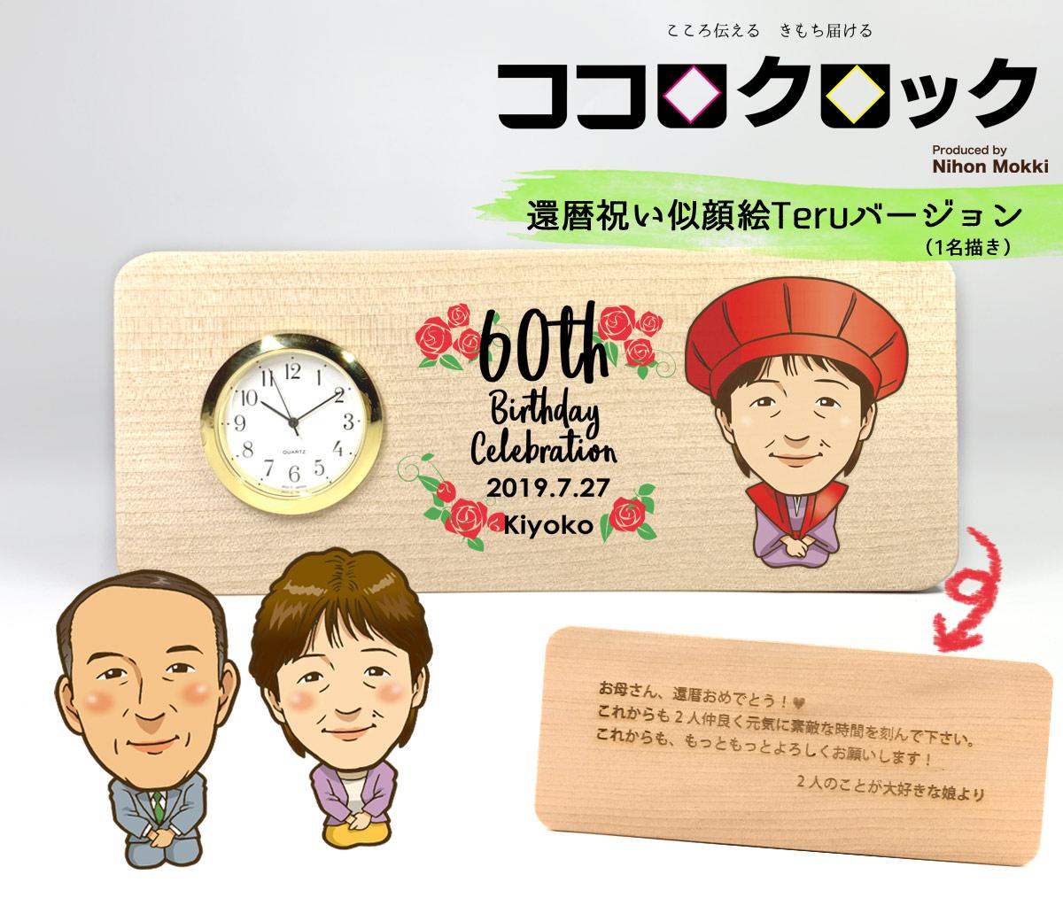 【セミ/フルオーダー 似顔絵 名入れ】ココロクロック 還暦祝い置時計1名描き(作家Teru) 長寿祝い(古希/喜寿/傘寿/米寿/卒寿/白寿) 父の日・母の日 退職祝い お好きなメッセージ刻印 SEIKO 木製 日本製