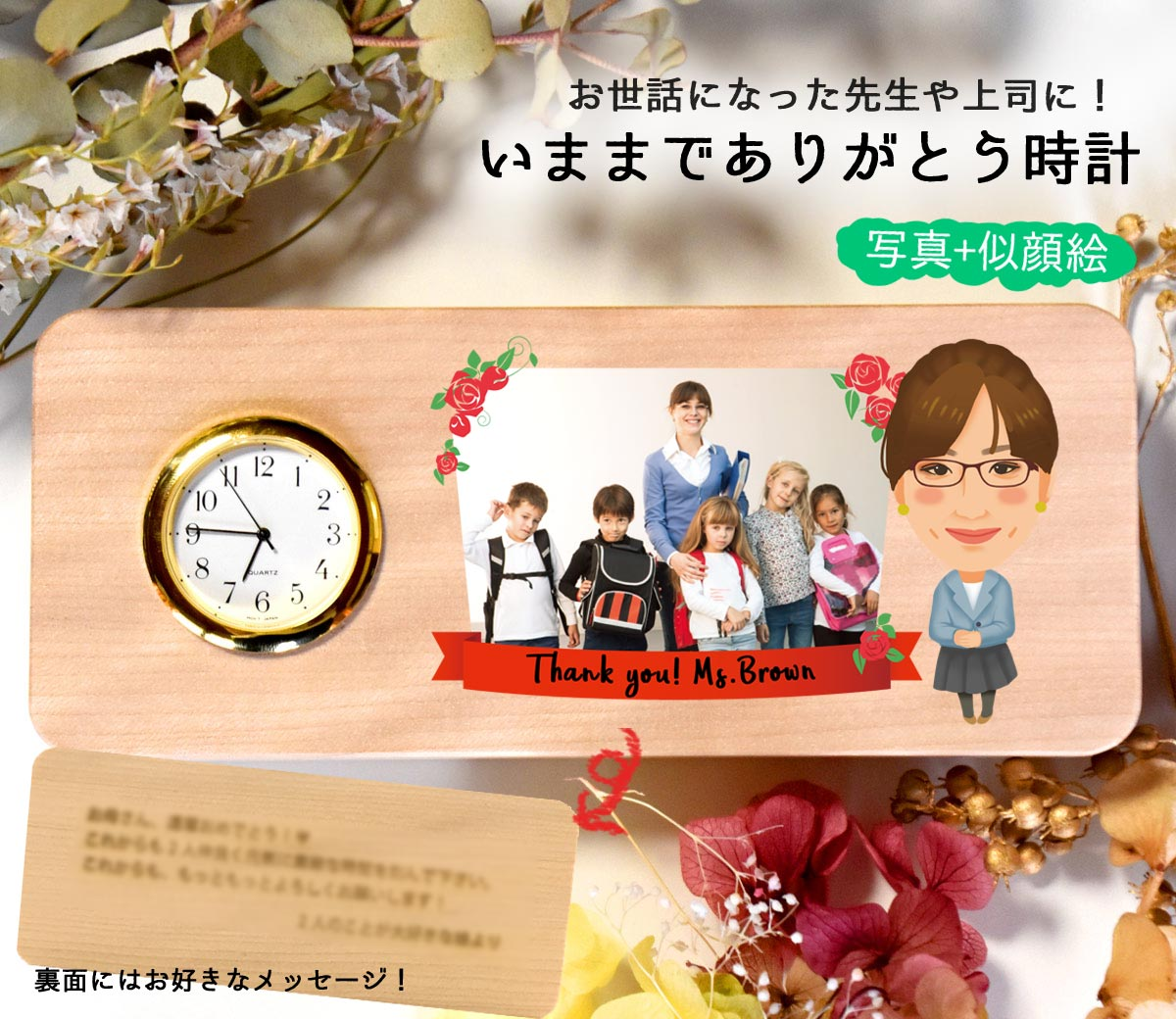 【セミオーダー 似顔絵 名入れ】ココロクロック 今までありがとう置時計(作家Erina)卒業・卒園・引退・退職記念品 写真印刷 お好きなメッセージ刻印 SEIKO 木製 日本製