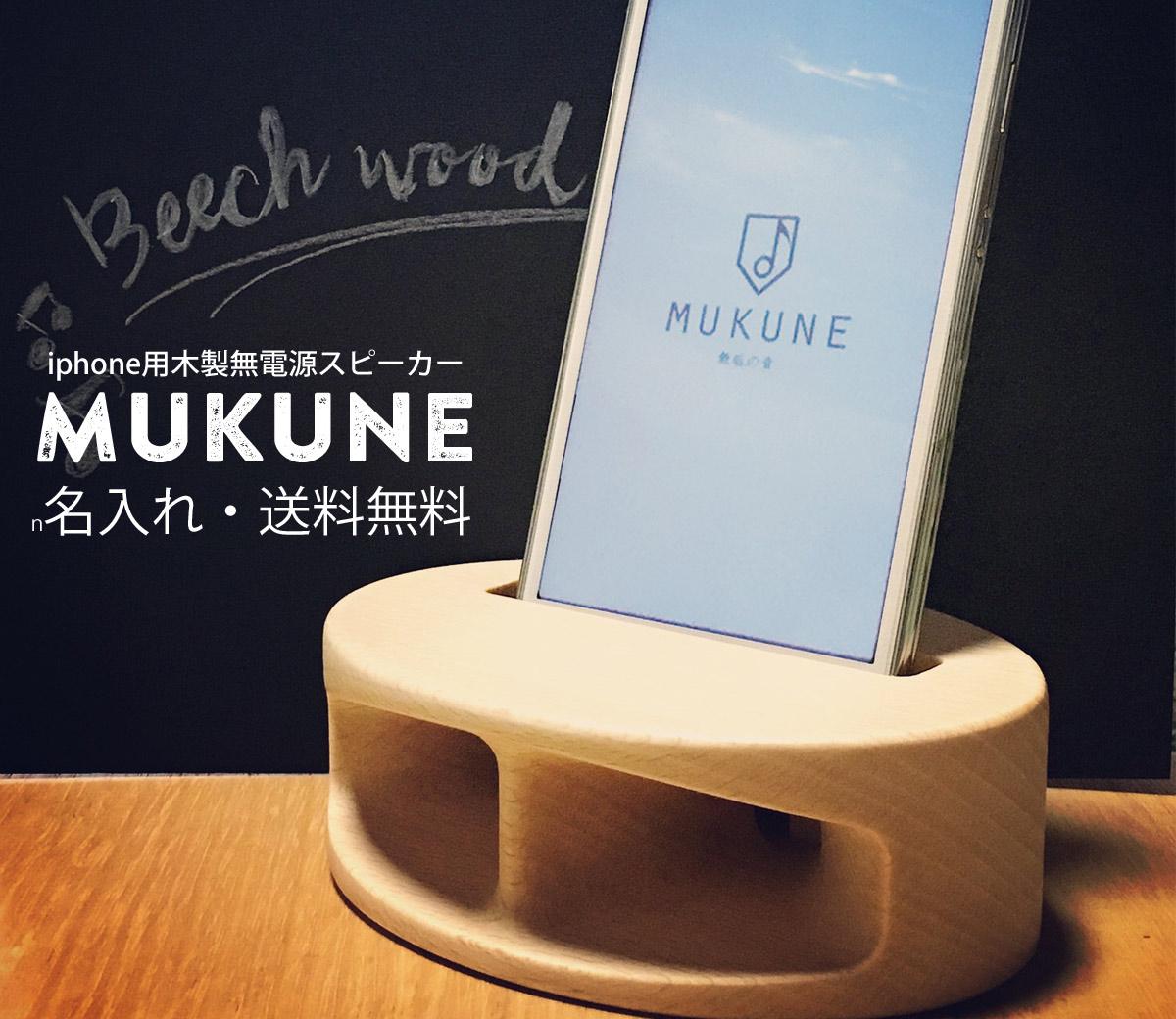 【名入れ】iPhone用木製無電源スピーカー「MUKUNE」ポータブルスピーカー 誕生日プレゼント ホワイトデープレゼント 父の日 母の日 木製(ブナ/ヤマザクラ)
