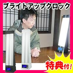 ブライトアップクロック2 光目覚まし装置 白色光で爽やかな目覚め■実際使用しました■ 目覚めが悪い 購入者からの紹介も多い商品ですブライトライト エナジーライトのメーカーソーラートーン発売