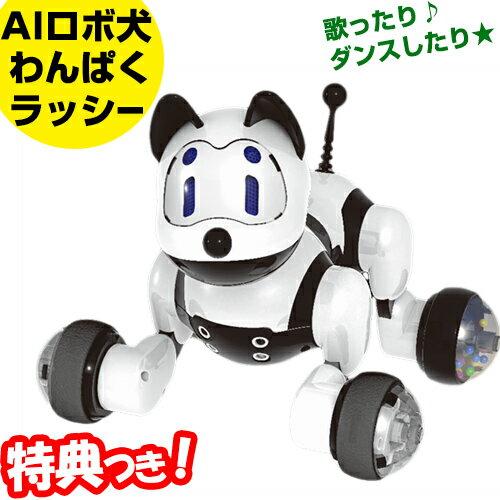《500円クーポン配布》 AIロボット犬 わんぱくラッシー 会話認識ロボット 音声認識人工知能搭載 犬型ロボット 動く 踊る ワンワン鳴く 動くぬいぐるみ ワンパクラッシー 送料無料