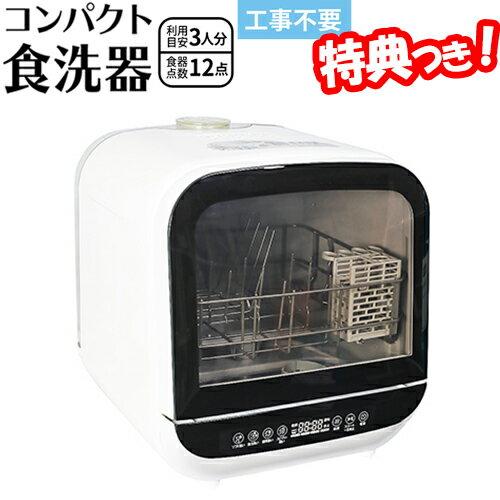 《500円クーポン配布》 食器洗い乾燥機 SDW-J5L(W) エスケイジャパン 工事不要 食洗器 食器洗い機 SKJ SDWJ5L