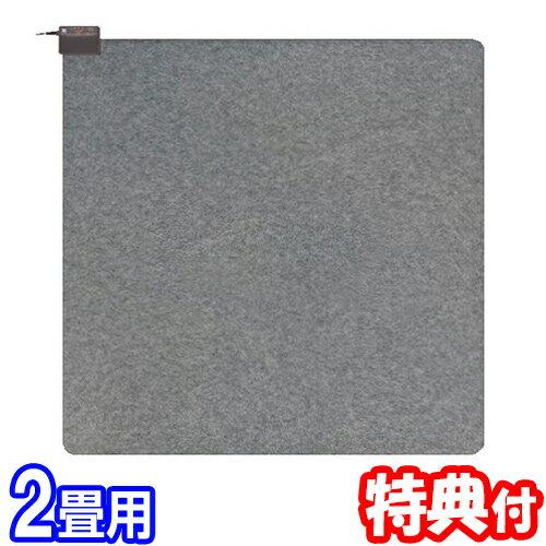 ゼンケン 電磁波防止 電気ホットカーペット 2畳用本体のみ ZCB-20KR 電磁波カット 電気カーペット 電気マット ZCB20KR 送料無料