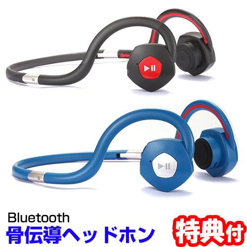 《500円クーポン配布》 ワイヤレス骨伝導ヘッドホン BONEIN 702T ボーンイン 骨伝導式ヘッドホン ブルートゥース Bluetooth 集音器 耳をふさがない 送料無料