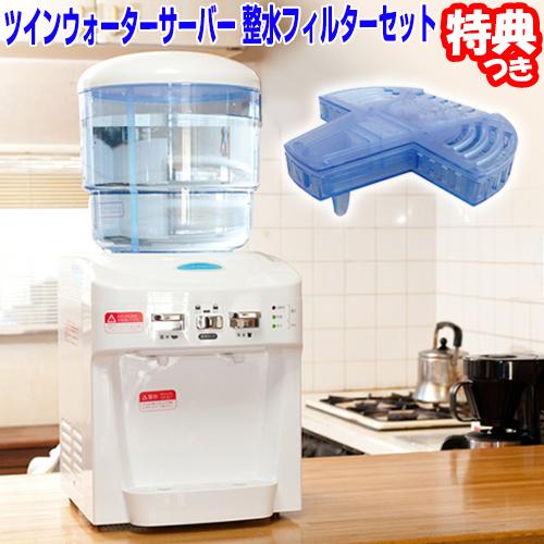 《500円クーポン配布》 ツインウォーターサーバー 整水フィルターセット NWS-801-F01 温冷水サーバーと専用フィルターのセット 冷水サーバー 温水サーバー TWIN ツインズ 冷水器 温水器