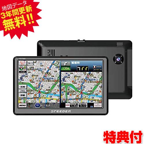 《500円クーポン配布》 PD-705R ドライブレコーダー内蔵 GPS 7インチ ポータブルナビ 車載カメラ 事故記録カメラ ドライブカメラ るるぶデータ搭載 ドラレコ カーナビ 一体型 PD750R 送料無料