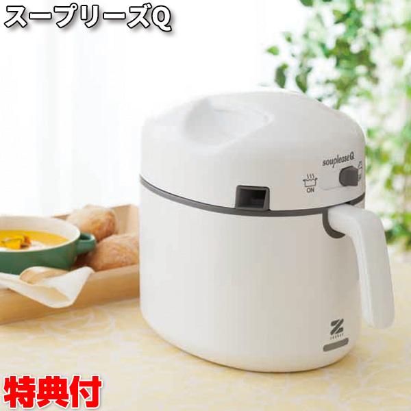 スープリーズQ ゼンケン 野菜 スープメーカー ZSP-2 スープマシン ゼンケンZSP2 スープリーズ スープメーカー 調理器 調理家電 野菜 健康管理 スープリーズR の姉妹品です