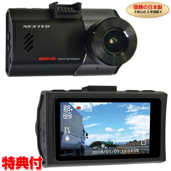 《500円クーポン配布》 ドライブレコーダー NX-DR Giga GPS搭載HDドライブレコーダー FRC NEXTEC 日本製 ドラレコ Quad-HD フルHD 368万画素 Gセンサー 2.7型液晶モニター 事故記録カメラ ドライブカメラ 車載カメラ
