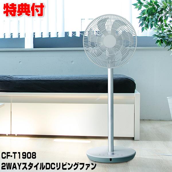 《500円クーポン配布》 スリーアップ CF-T1908 2WAYスタイル DCリビングファン DCモーター搭載 サーキュレーターファン デザイン 扇風機 冷風扇 扇風機 空気循環器 サーキュレーター扇風機 送風ファン CFT1908 おしゃれ