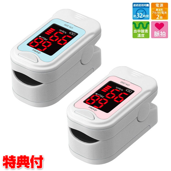 の 血液 測定 濃度 器 酸素 中 血中酸素濃度測定器(パルスオキシメーター)を購入したいのですが、6