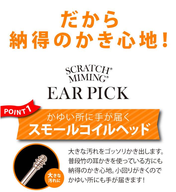 ベタベタ 耳垢