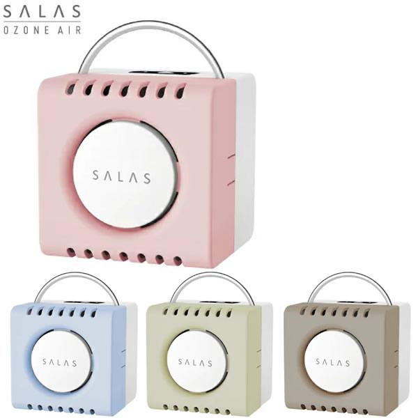 オゾンエアーサラス SALAS 充電式オゾン脱臭器 消臭器 脱臭機 脱臭器 オゾン消臭 シンプルコンパクト脱臭器 送料無料