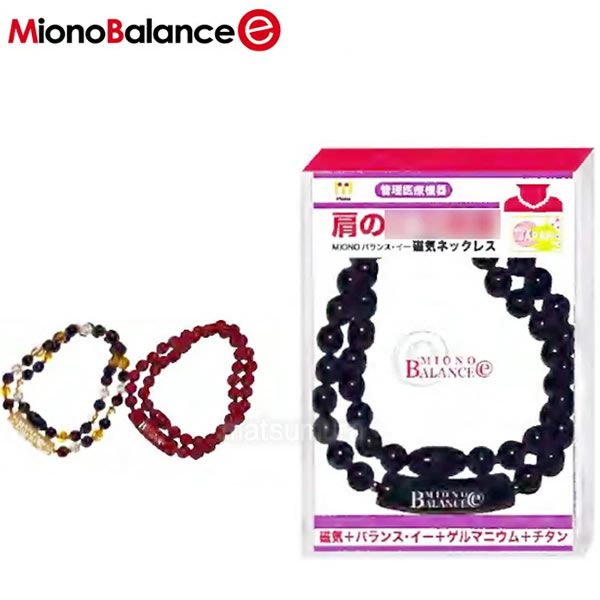 《500円クーポン配布》 ミオノバランスイー 磁気ネックレス Miono Balance Eネックレス 45cm 50cm 磁力ネックレス ゲルマニウム チタン 送料無料