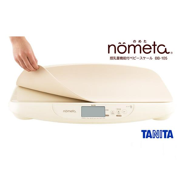 タニタ 授乳量機能付ベビースケール nometa BB-105-IV やわらかマット付き タニタ 赤ちゃん体重計 授乳量計測 デジタルスケール BB105IV 送料無料
