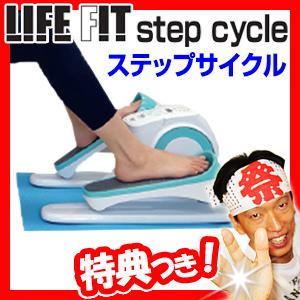 ライフフィット ステップサイクル LF21 サイクル運動 自転車こぎ サイクリング ステップ運動 LIFEFIT STEP CYCLE LF21