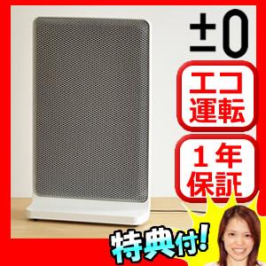 ±0 プラスマイナスゼロ パネルヒーター X010 暖房機 パネル暖房機 薄型ヒーター XHP-X010(W) 足元ヒーター 足元暖房機 プラスマイナスゼロ ヒーター XHPX010 W