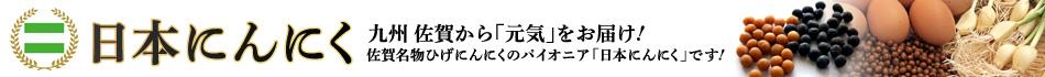 日本にんにく:佐賀県産のひげにんにくと有精卵で作ったにんにく卵黄です。