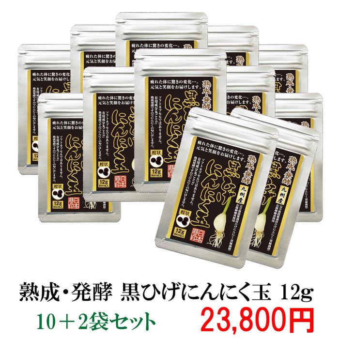 日本にんにくの熟成黒ひげにんにく玉10+2袋セット(12g約60粒/お得なクーポン付き)栄養豊富な芽と根の部分も一緒に練りこんだ【にんにく卵黄】サプリです。【送料無料/サプリメント/疲労回復/セット商品】20P03Dec16