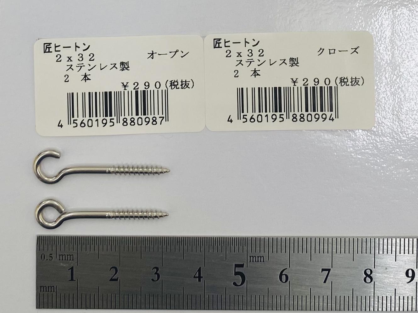 杉原 10%OFF 日本の部品屋 ヒートン 匠ヒートン 2x32 ステンレス製 2本入 激安 激安特価 送料無料 オープンorクローズ