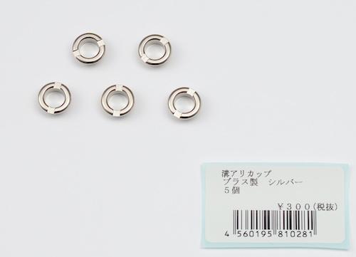 杉原 日本の部品屋 未使用品 フロントフック お金を節約 溝アリカップ 5個入 ブラス製シルバー