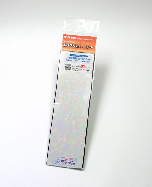 CP-025 ホログラムProシート アバロン 全品最安値に挑戦 アワビ柄 割引も実施中 290×70 クリアホログラム 1枚入り