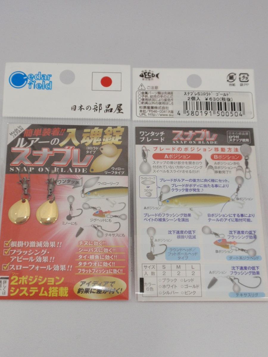 日本の部品屋 シダー スナップ ブレード スナブレ 高級品 最新アイテム S コロラド