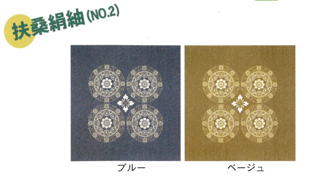 扶桑絹紬No.2・絹交紬座布団(八端判)製品10枚組