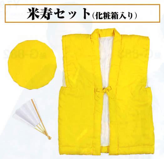 米寿セット(化粧箱入り)