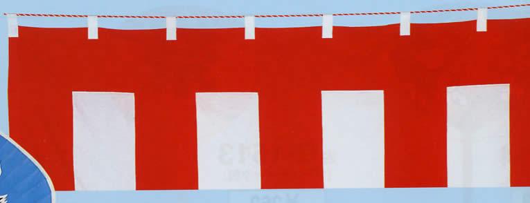 紅白幕(ロープ付・3間)