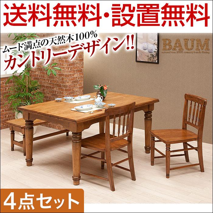【送料無料/設置無料】 アメリカンカントリーデザイン ダイニングテーブルセット バウム 4点 4人用 ブラウン