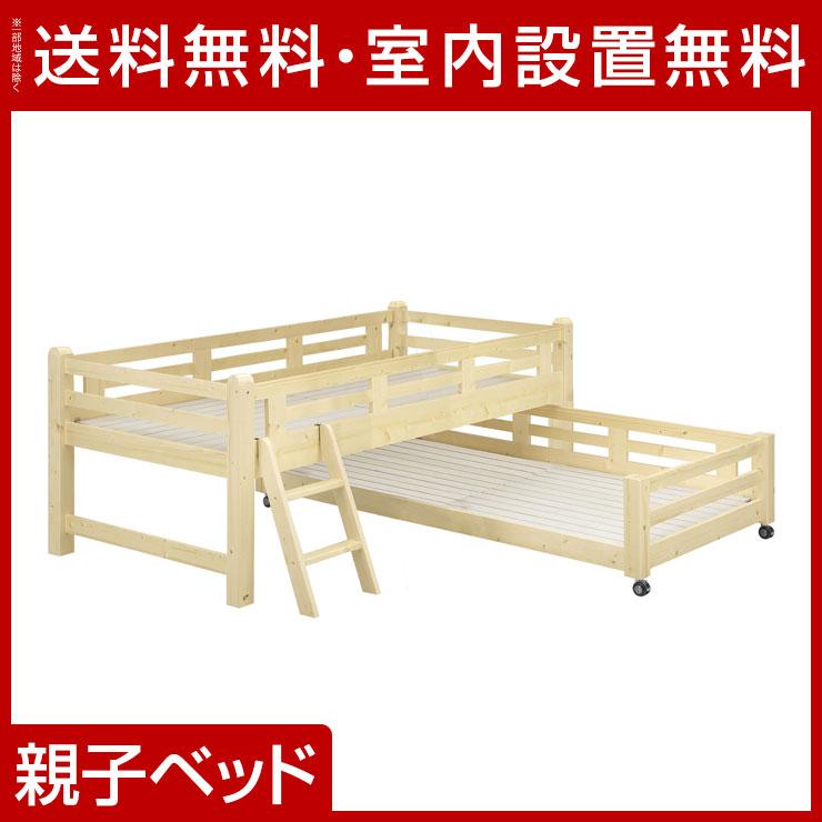 【送料無料/設置無料】 輸入品 ピンズ (親子ベッドタイプ) 長さ211cm 2段 二段 親子 ベッド 寝台 ベット 木製