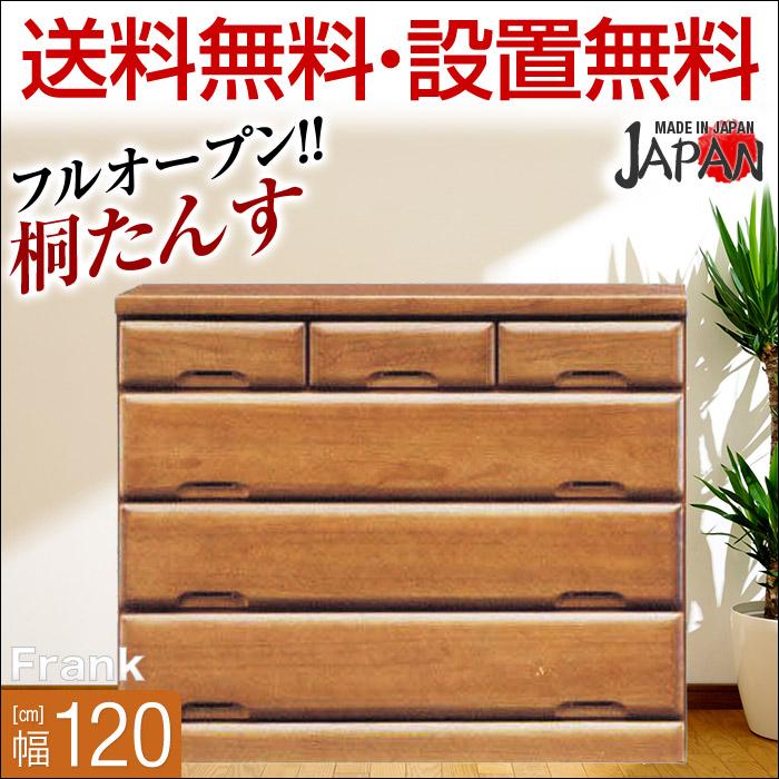 【送料無料/設置無料】 日本製 フランク 幅119cm ローチェスト 完成品 洋服タンス 幅120cm 収納 木製 桐 たんす ローチェスト 洋服たんす