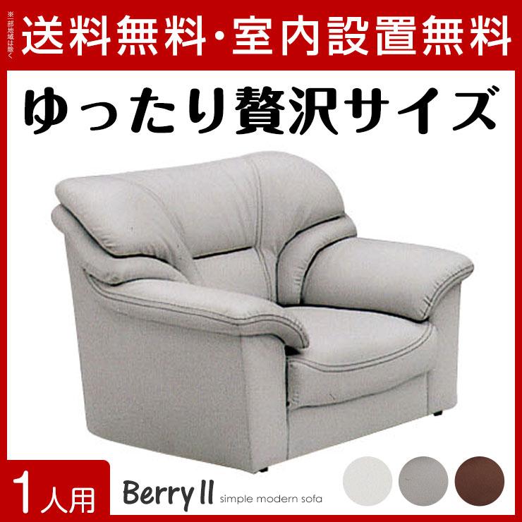 【送料無料/設置無料】 高級感のあるおしゃれなソファ ベリーII(1P)グレー 完成品 高級感 モダン おしゃれ シック 応接室 エレガント チェア 椅子 リビング ソファ ソファー