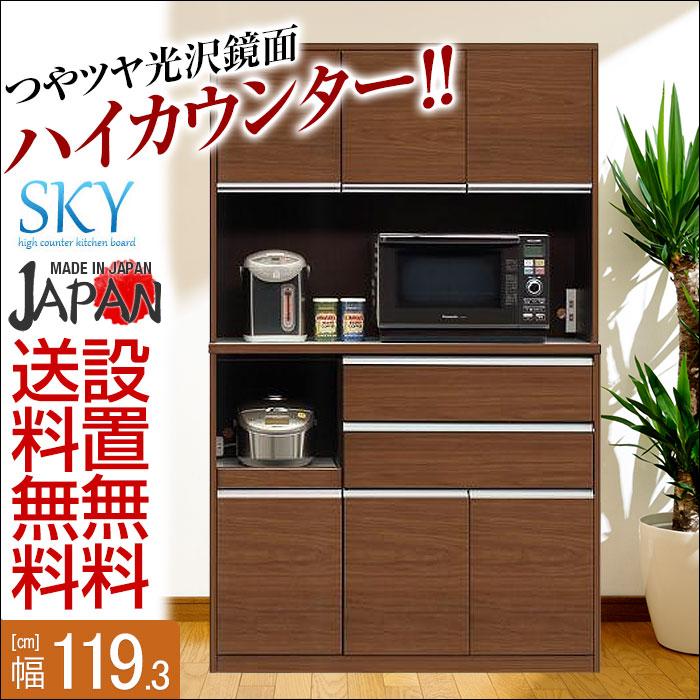 【送料無料/設置無料】 日本製 ハイカウンター食器棚 スカイ 幅119.3cm ウォールナット柄 完成品 レンジボード 木製 ブラウン キッチンボード 食器棚