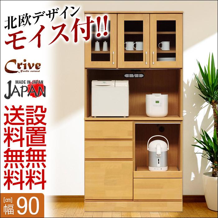【送料無料/設置無料】 日本製 クライヴ 幅90cm レンジ台 ナチュラル 完成品 レンジラック 木製 国内製 レンジ棚
