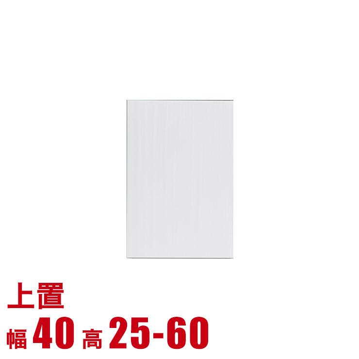 ★ 15%OFF ★上置き 上棚 棚 高級 壁面収納 ファンシー 専用上置き 板戸 幅40 奥行42・31 高さ25-80 ホワイト 耐震 完成品 日本製 送料無料