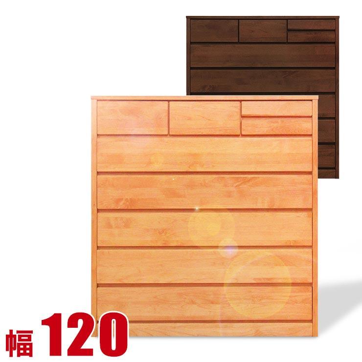 タンス チェスト 木製 完成品 収納 おしゃれ かわいい ハイチェスト ジュエル 幅120cm 6段 衣類収納 モダン 完成品 日本製 送料無料