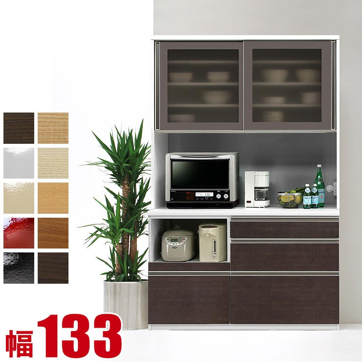 ★ 20%OFF ★食器棚 収納 完成品 140 キッチンボード 高さが選べる10色から選べる機能充実の高級レンジ台 イヴ 幅133 高さ203.5 キッチン収納 完成品 日本製 送料無料