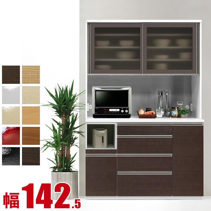食器棚 収納 完成品 150 キッチンボード 高さが選べる10色から選べる機能充実の高級レンジ台 イヴ 幅142.5 高さ218.5 キッチン収納 完成品 日本製 送料無料