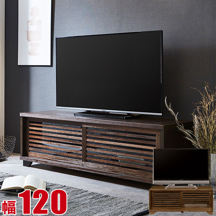 テレビ台 ローボード 都 幅120 テレビボード ハイタイプ TVボード ライトブラウン ブラウン 和風 うづくり 古民家風 完成品 日本製 送料無料