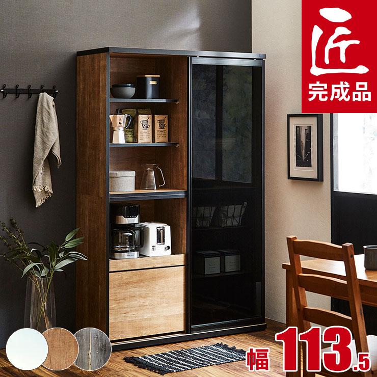 食器棚 引き戸 レンジボード(1枚戸) ポエム3 幅113.5 奥行44.3 高さ177.3 ホワイト レディオーク ブルックリン 木目 キッチン収納 完成品 日本製 送料無料