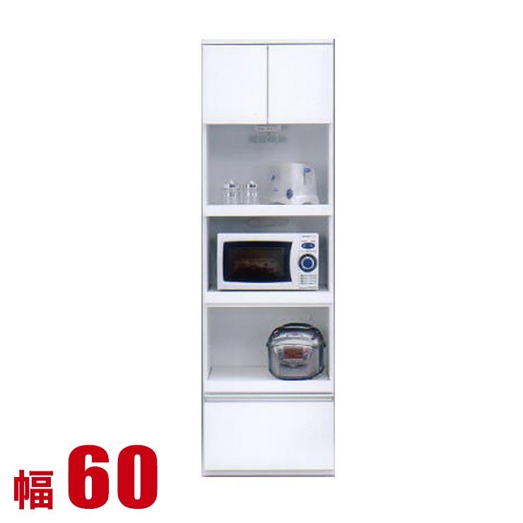 食器棚 収納 完成品 レンジ台 キッチンボード 60 キッチンキャビネット 家電を3台以上まとめて収納できる スッキリ 幅60cm レンジボード 完成品 日本製 送料無料