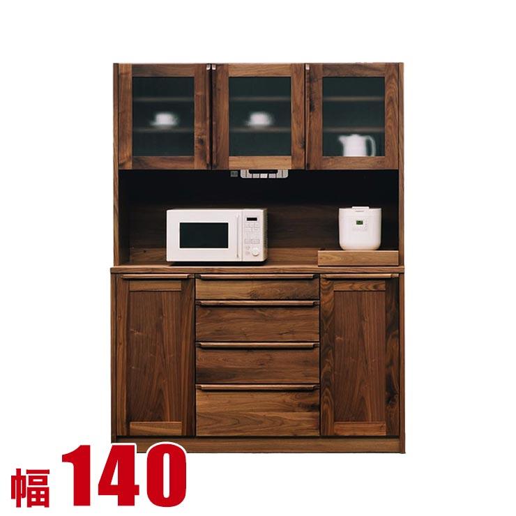 食器棚 収納 完成品 140 キッチンボード ブラウン ウォールナット 無垢 レンジ台 ミシェリ 幅140cm レンジボード レンジ収納 キッチン収納 完成品 日本製 送料無料