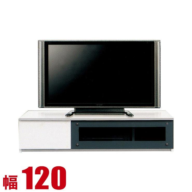 【送料無料/設置無料】 完成品 日本製 コーヒー 幅120cmTVボード ホワイト 完成品 テレビ台 完成品 TV台 TVボード 幅120cm ロータイプ 木製 フラップ扉