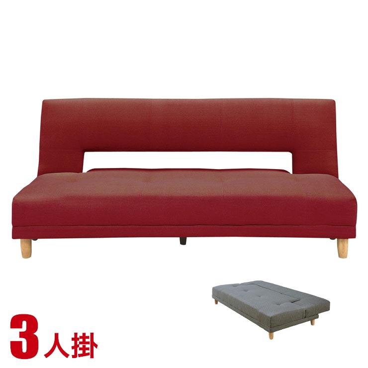 ソファー 3人掛け 安い ソファ シンプル ソファベッド シンプルで無駄のないデザインの布製ソファベッド ライブラII 3P レッドファブリック 完成品 輸入品