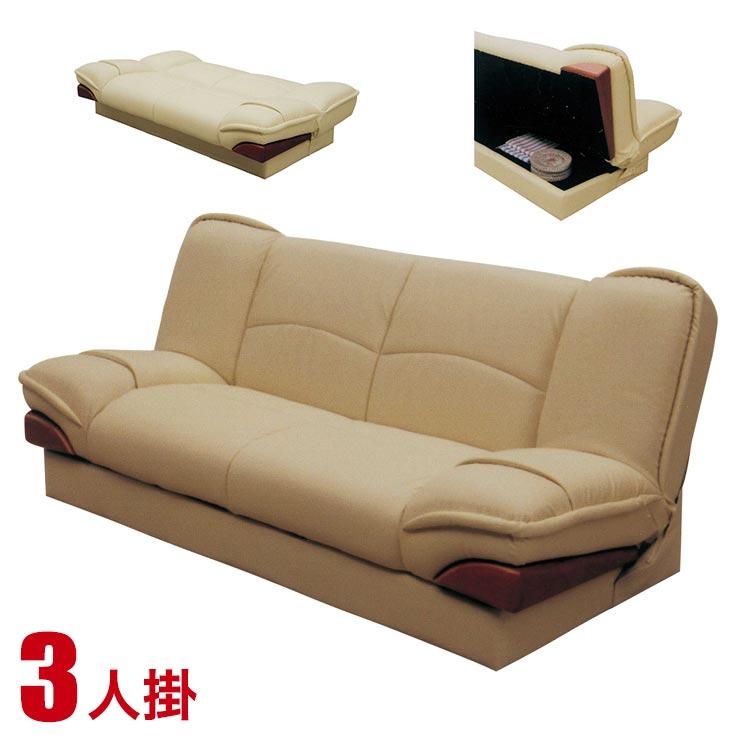 ソファー 3人掛け 合皮 安い ソファ ソファベッド 収納付き 収納機能の付いたおしゃれなソファベッド グルドII 3P カフェ 完成品 輸入品 送料無料