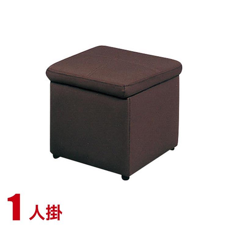 ソファー 1人掛け 一人用 合皮 安い ソファ 収納スペース付き シンプルでおしゃれなスツール ボックス 1P ダークブラウン 完成品 輸入品 送料無料